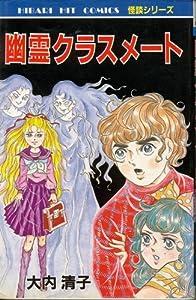 幽霊クラスメート (ヒバリ・ヒット・コミックス)
