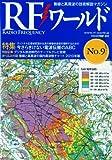 RF ( アールエフ ) ワールド 2010年 03月号 [雑誌]