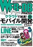 WEB+DB PRESS Vol.88
