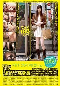 B級素人初撮り 052 「パパ、ゴメンナサイ。」 星野沙果恵さん 21歳 [DVD]