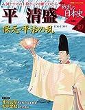 戦乱の日本史「平 清盛」 (小学館アーカイヴス)