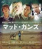 マッド・ガンズ [Blu-ray]