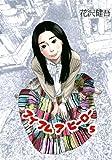 アイアムアヒーロー(5): 5 (ビッグコミックス)
