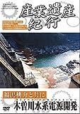 産業遺産紀行 福沢桃介 と共に 木曽川水系電源開発 YZCV-8112 [DVD]