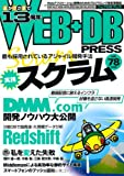 WEB+DB PRESS Vol.78
