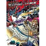 """モンスターハンター """"M.S.S Project×ファミ通文庫"""
