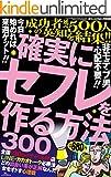 確実にセフレを作る方法 300 今日始めれば来週ゲット!! 裏モノJAPAN別冊 (鉄人社) ランキングお取り寄せ