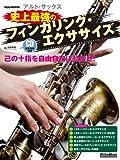 サックス&ブラス・マガジン アルト・サックス 史上最強のフィンガリング・エクササイズ (CD付き)