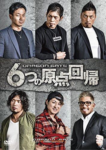 DRAGON GATE 6つの原点回帰 [DVD]