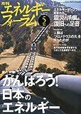 エネルギーフォーラム 2011年 05月号 [雑誌]