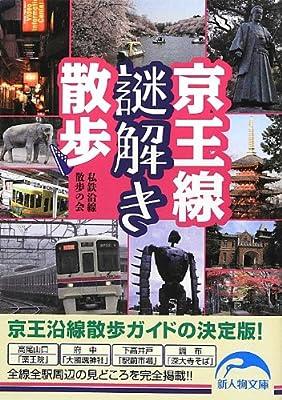京王線謎解き散歩 (新人物文庫)