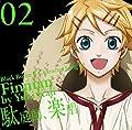 TVアニメ「黒執事II」キャラクターソング02 「駄庭師、楽唱」フィニアン(梶裕貴)