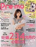 First Pre-mo 妊娠がわかったらすぐ読む本 2015秋冬 2015年 10 月号 [雑誌]: Pre-mo(プレモ) 増刊