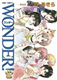 WONDER! : 7 (ジュールコミックス)