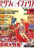 ゼクシィ インテリア 2007年 02月号 [雑誌]