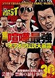 芸能界WORST[ワースト]列伝 (晋遊舎ムックシリーズ)