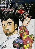 JIN 第20巻―仁 (ジャンプコミックスデラックス)