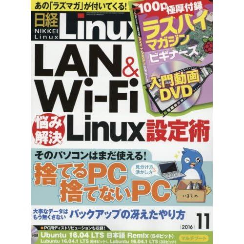 日経Linux(リナックス)2016年11月号