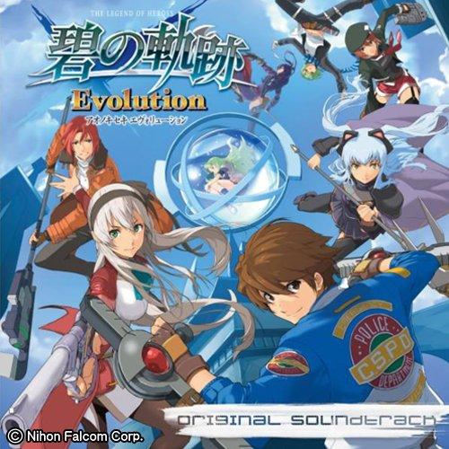 英雄伝説 碧の軌跡 Evolution オリジナルサウンドトラック