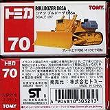 トミカ (箱) No.70 コマツブルドーザー(黄)