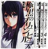 極黒のブリュンヒルデ コミック 1-4巻セット (ヤングジャンプコミックス)