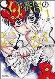 89番目のおんがく 1 (リュウコミックス)