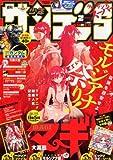 週刊少年サンデーS (スーパー) 2013年 2/1号 [雑誌]