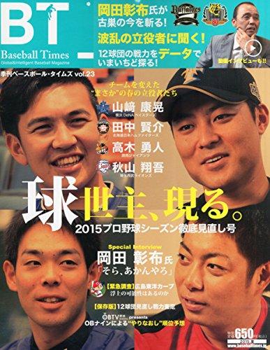 Baseball Times 2015年 08 月号 [雑誌]