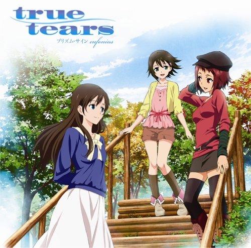 TVアニメ true tears 3周年記念ソング