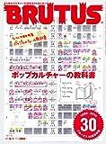 BRUTUS (ブルータス) 2010年 6/1号 [雑誌]