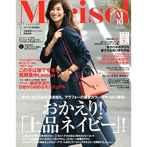 Marisol(マリソル) コンパクト版 2017年 01 月号 [雑誌]: Marisol(マリソル) 増刊