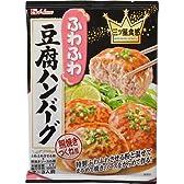 ハウス 三ツ星食感 ふわふわ豆腐ハンバーグ 44.6g