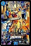 デュエルマスターズ サイバー・チューン/革命ファイナル 世界は0だ!!ブラックアウト!!(DMR22)/ シングルカード