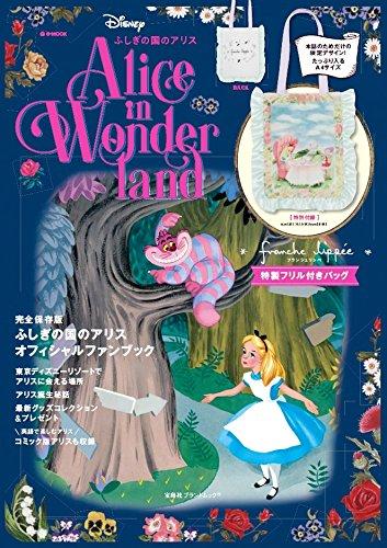 Disney 縺オ縺励℃縺ョ蝗ス縺ョ繧「繝ェ繧ケ Alice in Wonderland (e-MOOK 螳晏ウカ遉セ繝悶Λ繝ウ繝峨Β繝�繧ッ)