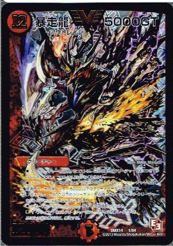 デュエルマスターズ[デュエマ] 暴走龍 5000GT [ビクトリーカード] [最強戦略パーフェクト12] 収録