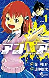 アンペア 1 (少年サンデーコミックス)