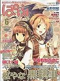 ぱふ 2009年 06月号 [雑誌]