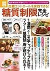 糖質制限 完全レシピ (別冊宝島 1950 ホーム)