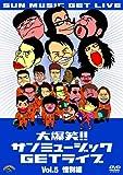 大爆笑!!サンミュージックGETライブ「惜別」編 [DVD]