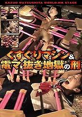 くすぐりマシン&電マ 抜き地獄の刑 [DVD]
