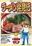 ラーメン発見伝(9) (ビッグコミックス)