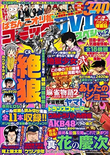 ぱちんこオリ術 コミック&DVDスペシャル Vol.2 (GW MOOK 193)