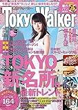 TokyoWalker東京ウォーカー 2016 4月号<TokyoWalker> [雑誌]