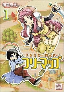 フリーマップ 1 (IDコミックス 4コマKINGSぱれっとコミックス)