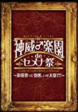 2013 神威♂楽園 de セメナ祭!! ~楽園祭って変態、いや大変!!!~ [DVD]