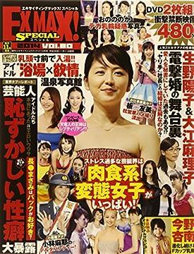 エキサイティングマックス! Special 80 (エキサイティングマックス!  2014年12月号増刊) [雑誌]