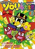 かいけつゾロリ4コマ大作戦 3 (ブンブンコミックス)