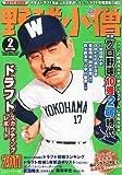 野球小僧 2011年 02月号 [雑誌]