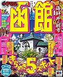 まっぷる函館 2011 (マップルマガジンシリーズ) (マップルマガジン 北海道 6)