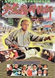 echange, troc Abbot Hai Teng Of Shaolin [Import anglais]